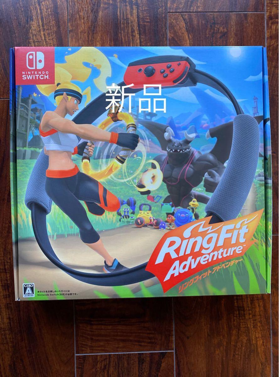 【新品未使用】リングフィット アドベンチャー Switch Nintendo ソフト