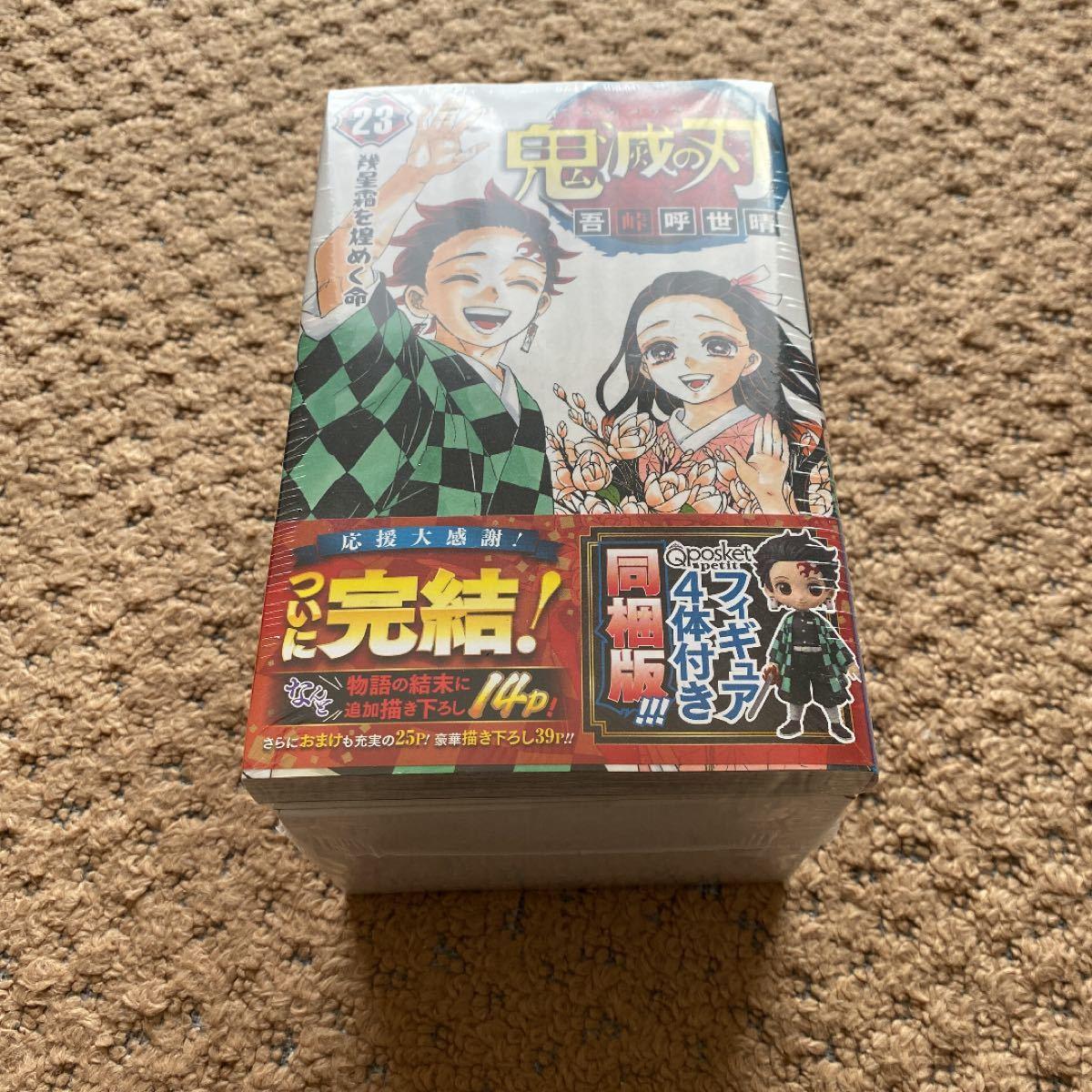 鬼滅の刃 23巻 フィギュア付き同梱版
