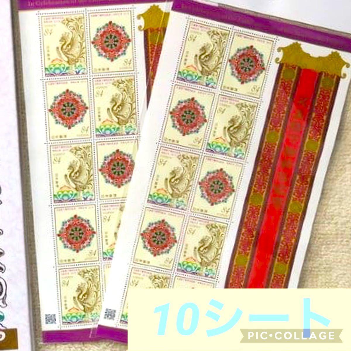 【10シート】 天皇陛下御即位記念切手 84円 切手 10シート まとめて セット 完売 限定 レア 未使用 新品 日本切手