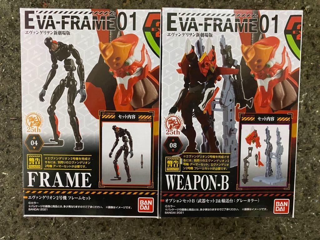 EVA-FRAME 01 エバンゲリオン新劇場版 04 08 全2種類セット 新品_画像1