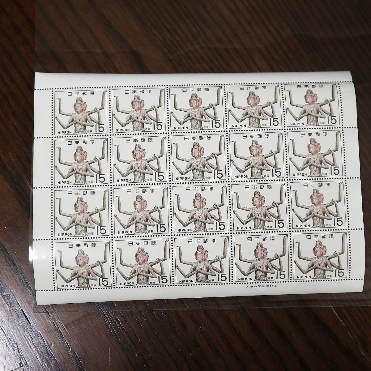 切手 未使用 第1次国宝シリーズ 奈良時代 興福寺阿修羅 15円シート NIPPON 昭和43年 1968年 未使用