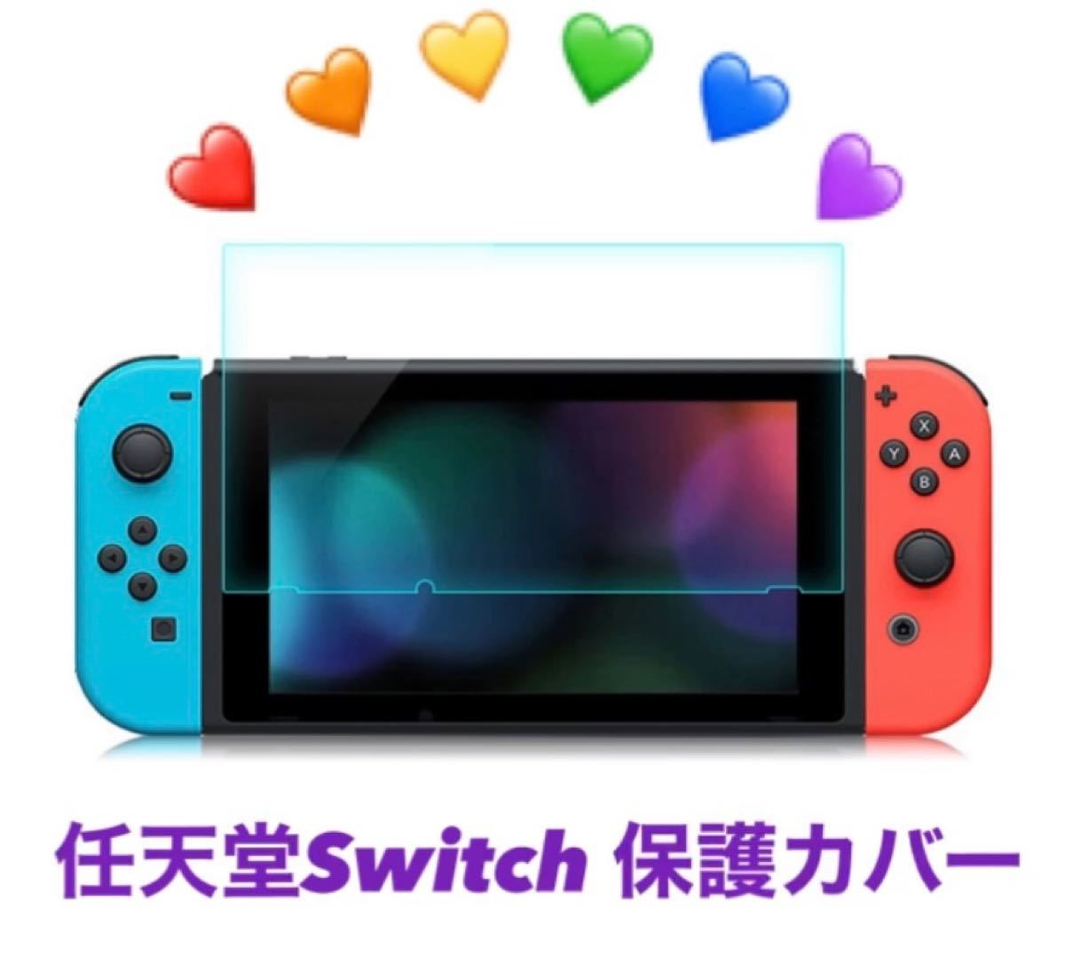 任天堂 Switch スイッチ 保護フィルム フィルム ブルーライトカット