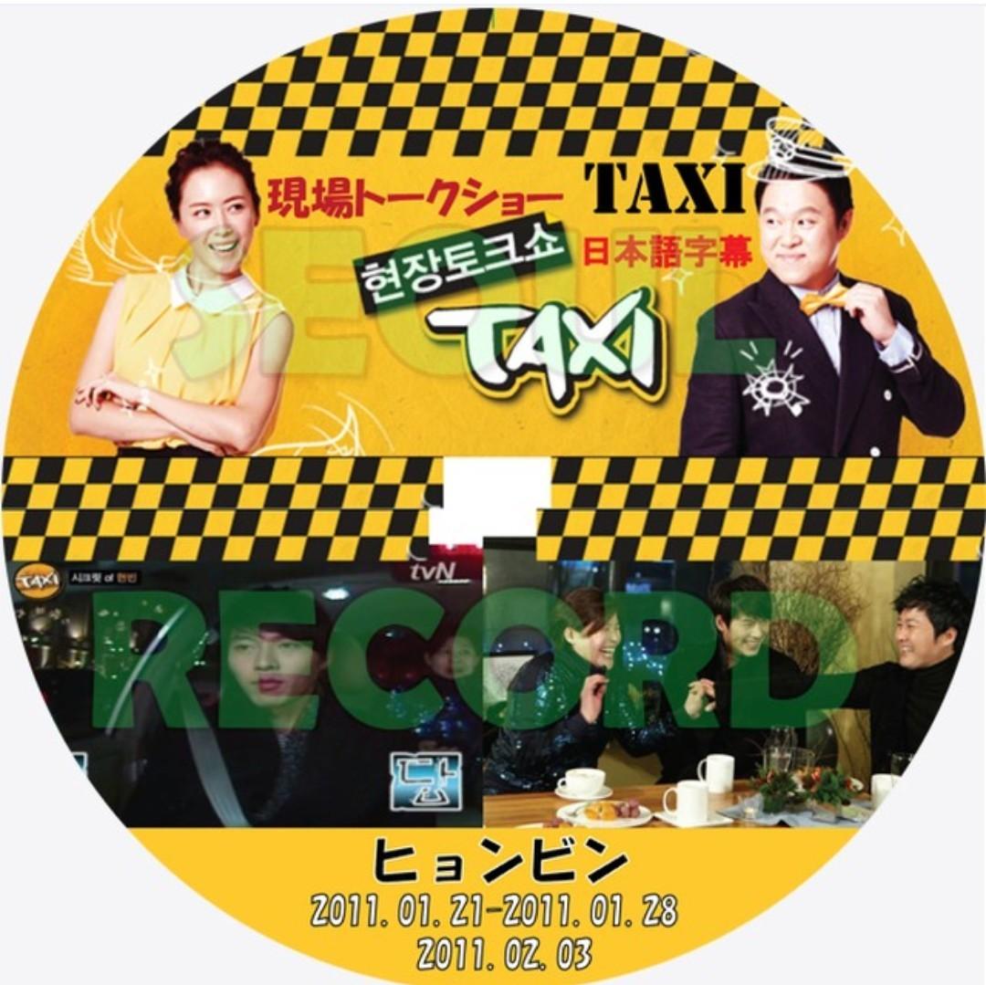 ヒョンビン  TAXI  現場トークショー  出演3回分収録レーベル印刷付DVD 1枚