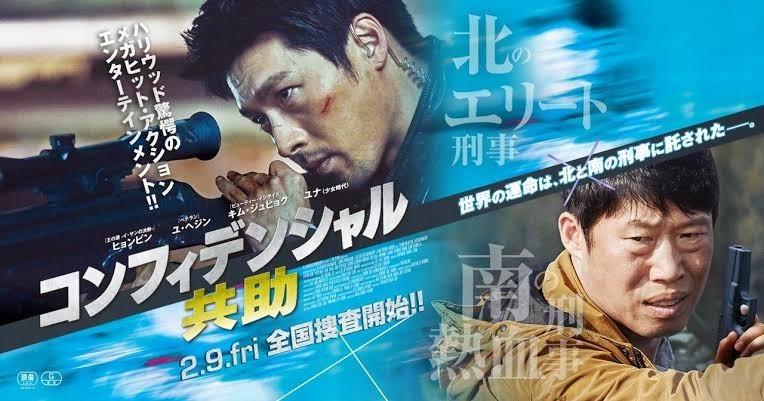 ヒョンビン  韓国映画  コンフィデンシャル 共助  日本語字幕付DVDレーベル印刷済