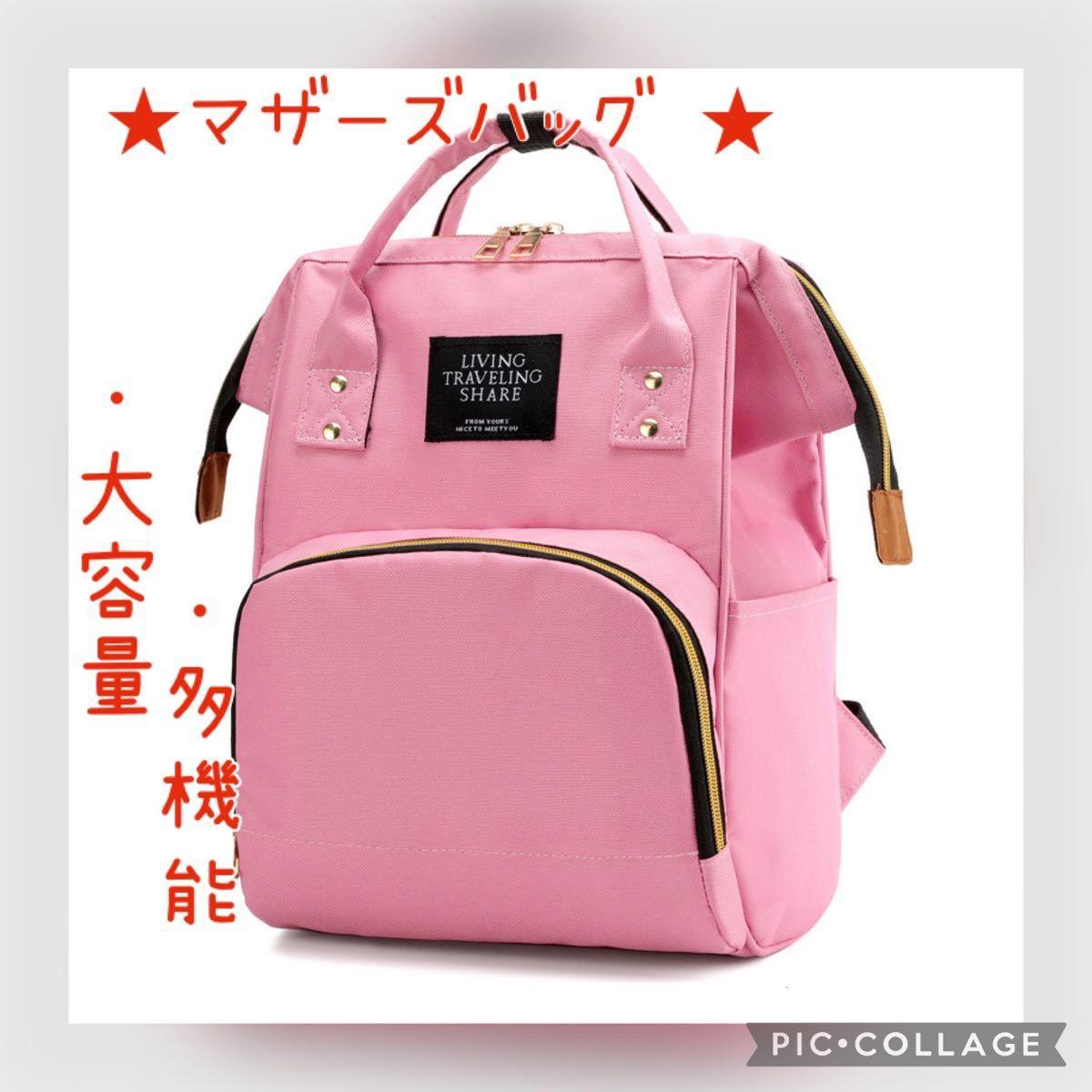 【新品・送料無料】マザーズバッグ バックパック リュック ママリュック 大容量