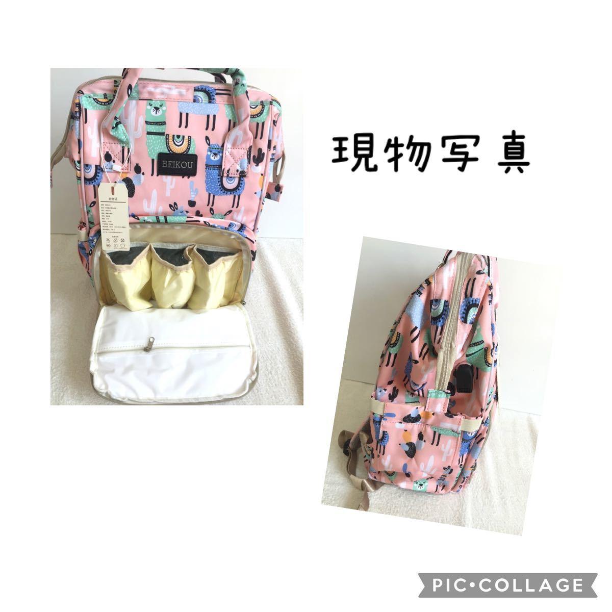 【新品】マザーズバッグ バックパック リュック ママリュック大容量 お洒落 多機能  リュックサック