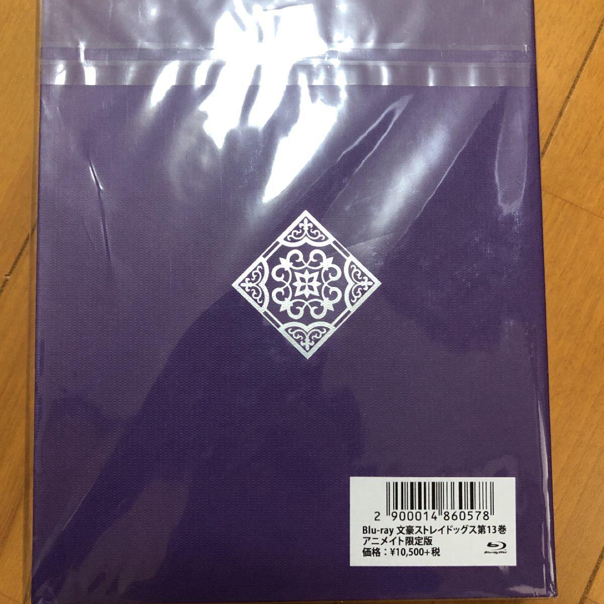 Blu-ray 文豪ストレイドッグス 第13巻 アニメイト限定版