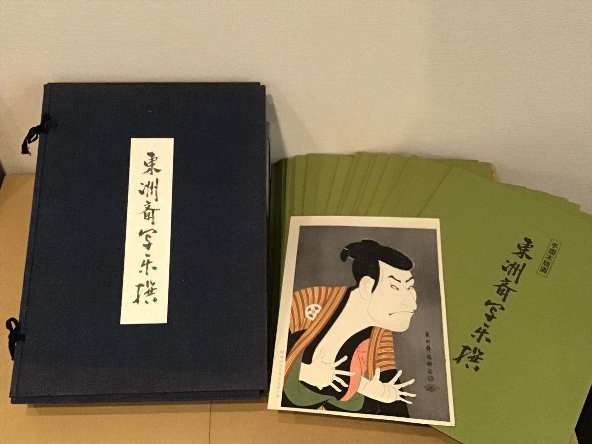 東洲斎写楽 悠々洞出版発行 40枚