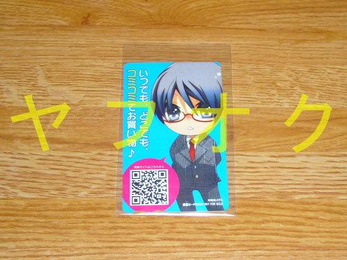 非売品 利光メグミ 図書カード500円_画像1