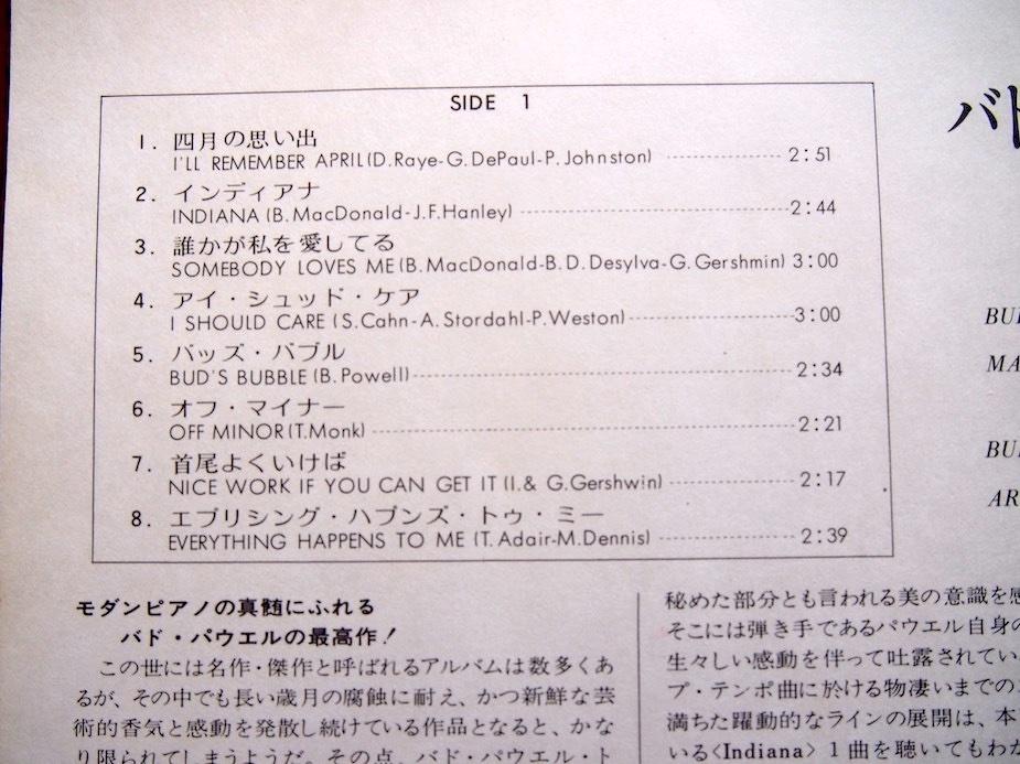 【LP】バド・パウエルの芸術_画像2
