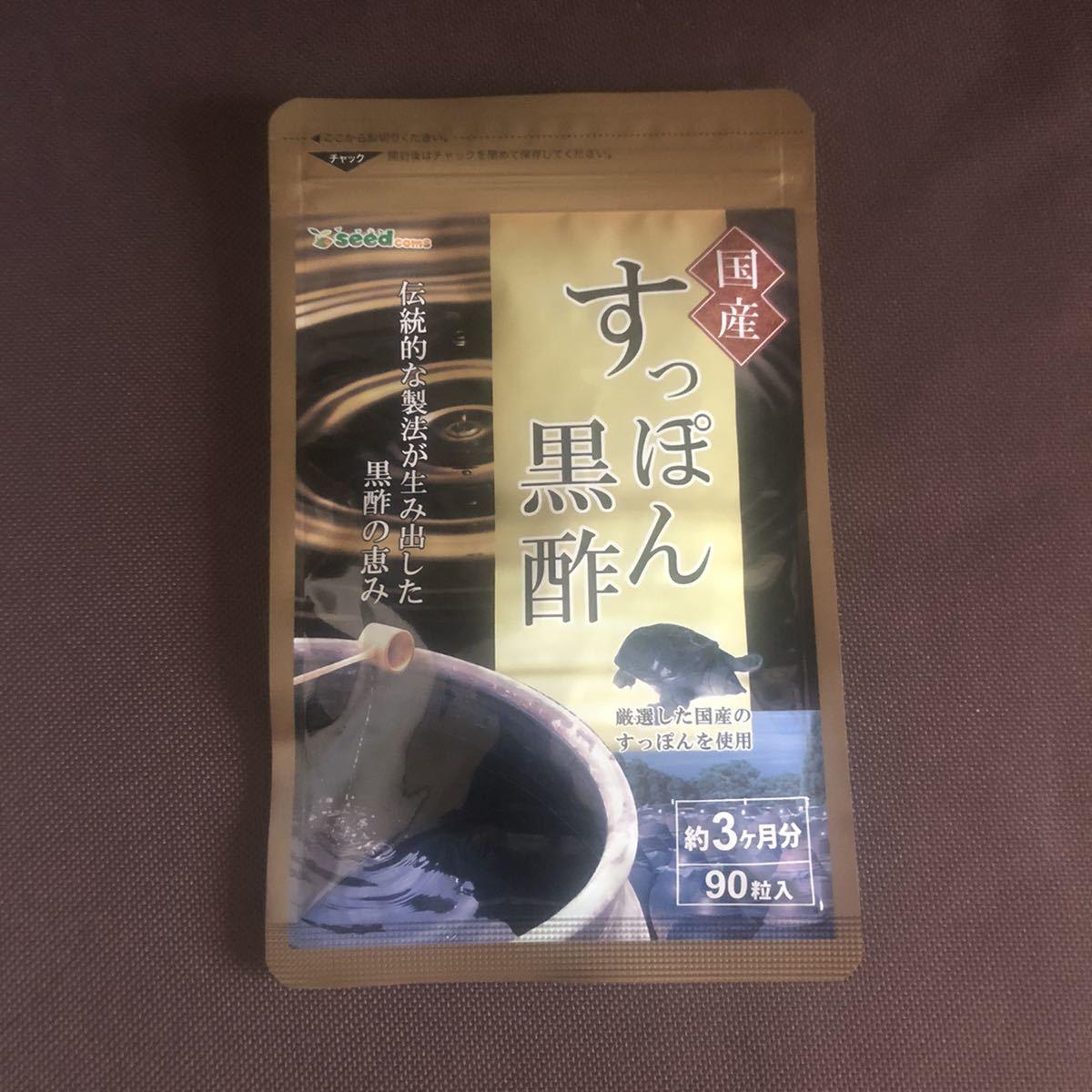 送料無料☆シードコムス すっぽん黒酢 サプリメント 3ヶ月分_画像1