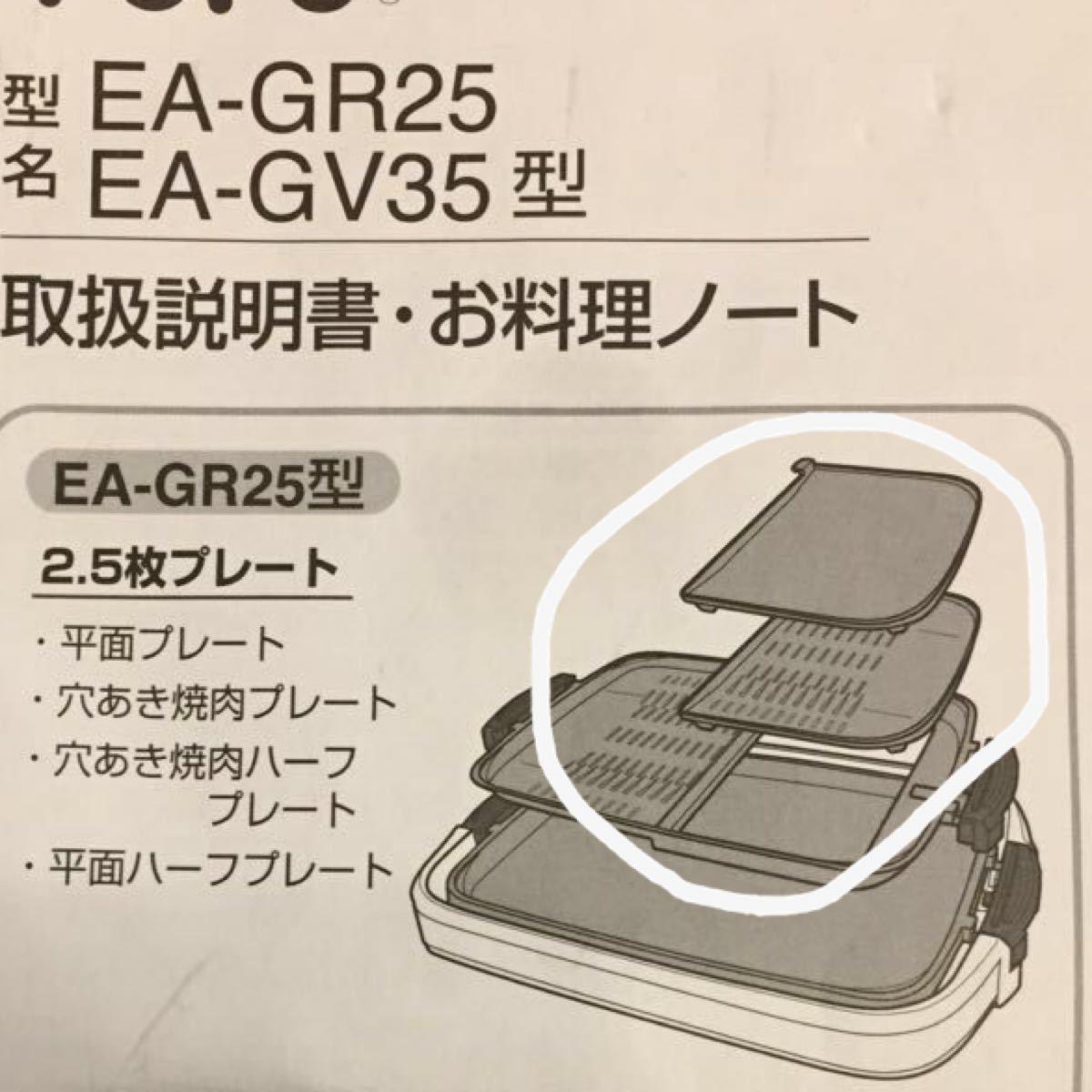 ZOJIRUSHIホットプレートやきやき 焼肉プレート 平面ハーフプレート 部品