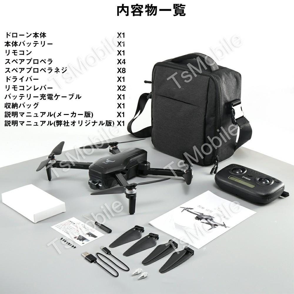 GPSドローンSG906Pro2 4K HDカメラ付き 3軸ジンバル雲台カメラオプティカルフロー 空撮 ブラシレスRC  5G