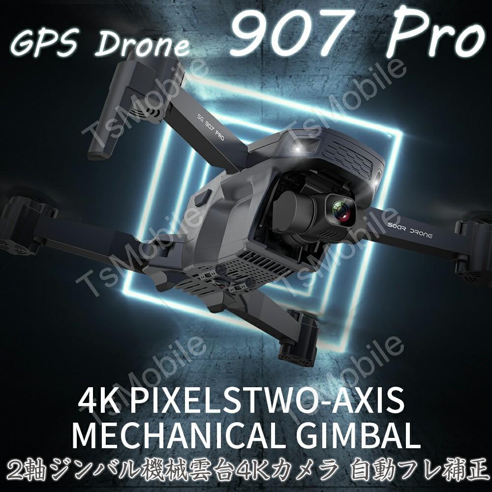ドローン SG907Pro 4K HDカメラ付き 2軸ジンバル雲台カメラ自動フレ補正 空撮 自動リターン sg907 pro 5G