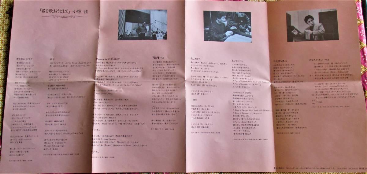 ☆彡廃盤【CD】小椋佳 / 君を歌おうとして →愛しき日々・夏ひとかけら・不透明な慕心・あなたが美しいのは_画像4