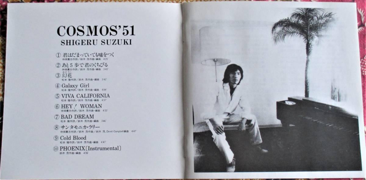 ☆彡廃盤【帯付CD】鈴木茂 / COSMOS'51 →君はだまっていても嘘をつく・あと5歩で君のくちびる・幻花・サンタモニカ ラリー_画像4