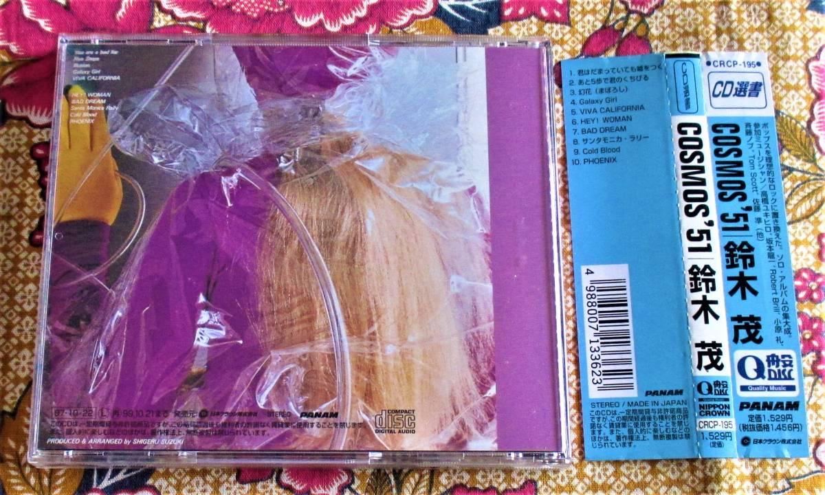☆彡廃盤【帯付CD】鈴木茂 / COSMOS'51 →君はだまっていても嘘をつく・あと5歩で君のくちびる・幻花・サンタモニカ ラリー_画像2