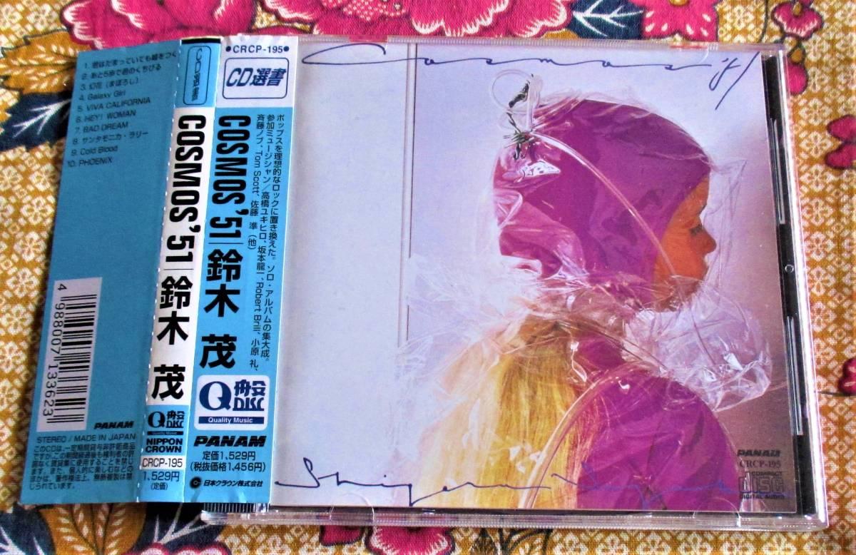 ☆彡廃盤【帯付CD】鈴木茂 / COSMOS'51 →君はだまっていても嘘をつく・あと5歩で君のくちびる・幻花・サンタモニカ ラリー_画像1