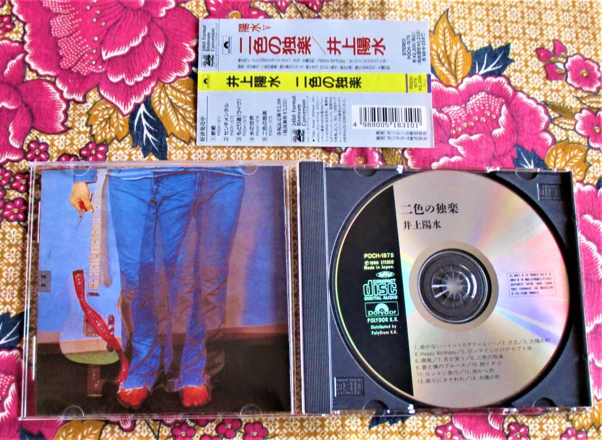 ☆彡名盤【帯付CD】井上陽水 / 二色の独楽 →傘がない・夕立・Happy Birthday・御免・ゼンマイじかけのカブト虫・月が笑う_画像3