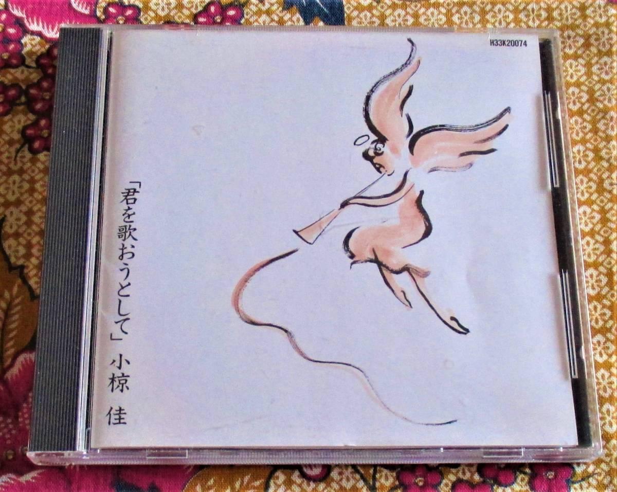 ☆彡廃盤【CD】小椋佳 / 君を歌おうとして →愛しき日々・夏ひとかけら・不透明な慕心・あなたが美しいのは_画像1