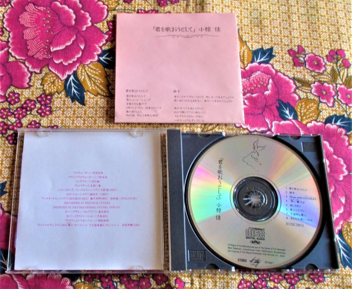 ☆彡廃盤【CD】小椋佳 / 君を歌おうとして →愛しき日々・夏ひとかけら・不透明な慕心・あなたが美しいのは_画像3