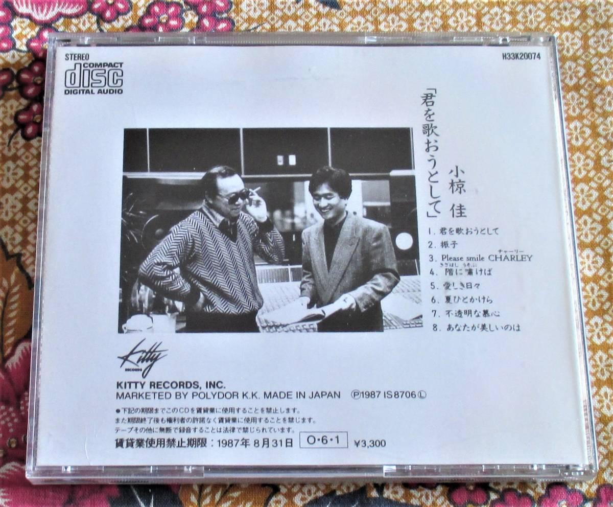 ☆彡廃盤【CD】小椋佳 / 君を歌おうとして →愛しき日々・夏ひとかけら・不透明な慕心・あなたが美しいのは_画像2
