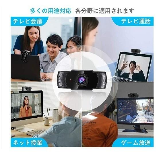 Webカメラ マイク内蔵 ウェブカメラ 自動フォーカス USBカメラ 高画質 フルHD