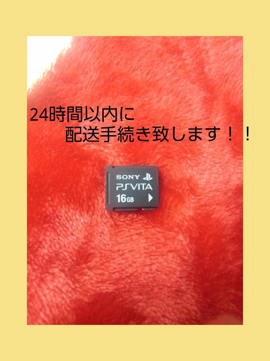 vitaメモリーカード16GB  PS Vita PlayStation Vita