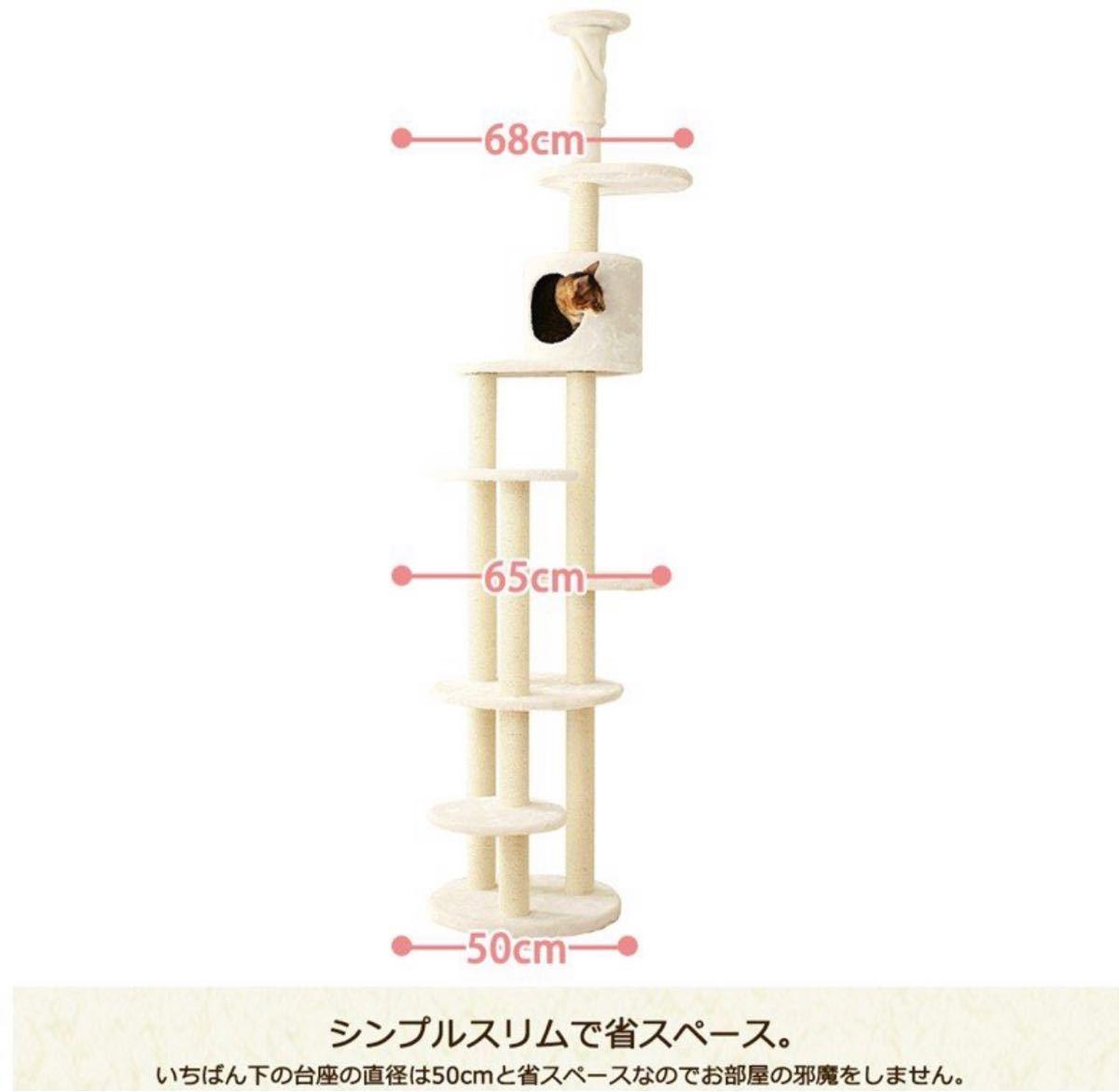 キャットタワー Mauタワー トルテ 突っ張りタイプ ホワイト 突っ張り 猫タワー 爪とぎ ペット用品 据え置き キャットハウス