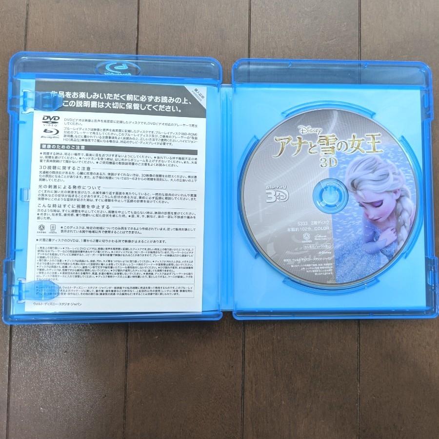 アナと雪の女王 3D ブルーレイディスク