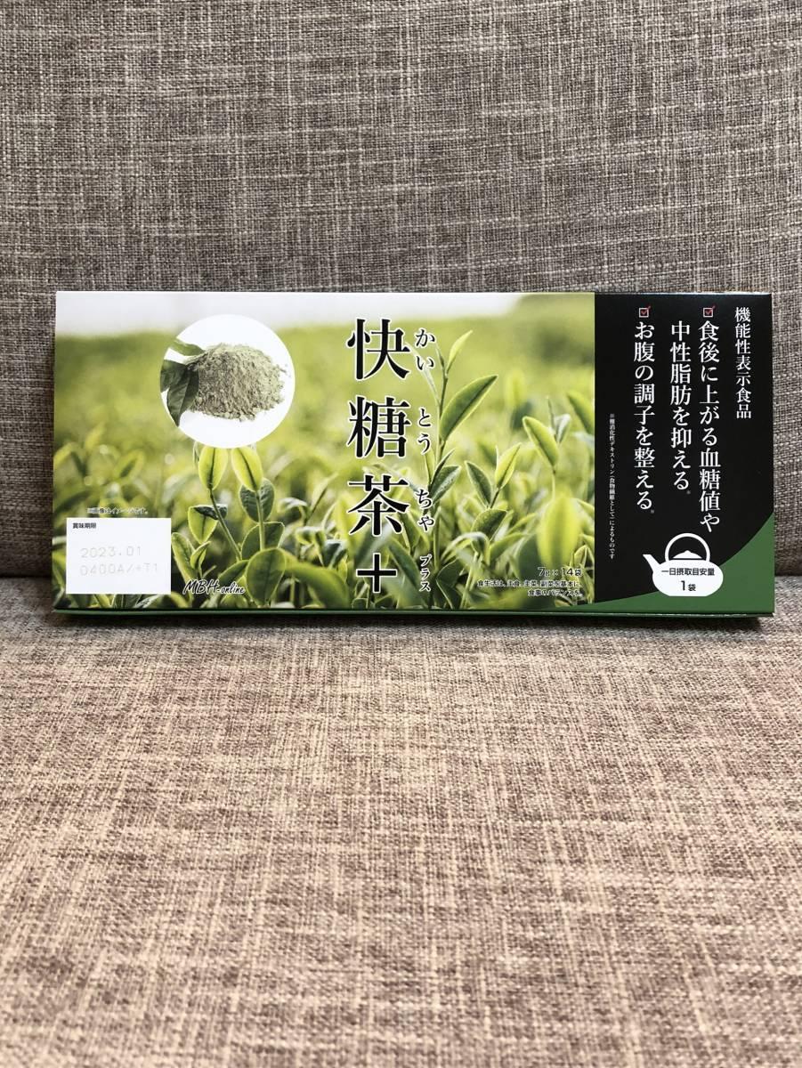 (送料無料) 快糖茶+ 14袋 機能性食品表示_画像1