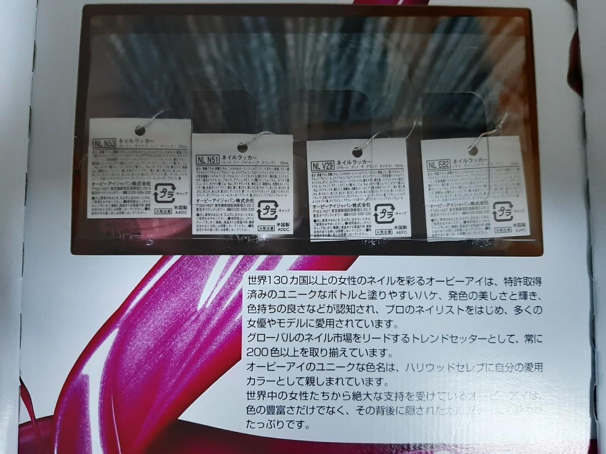 (新品、未使用) OPI ネイルラッカー4色セット
