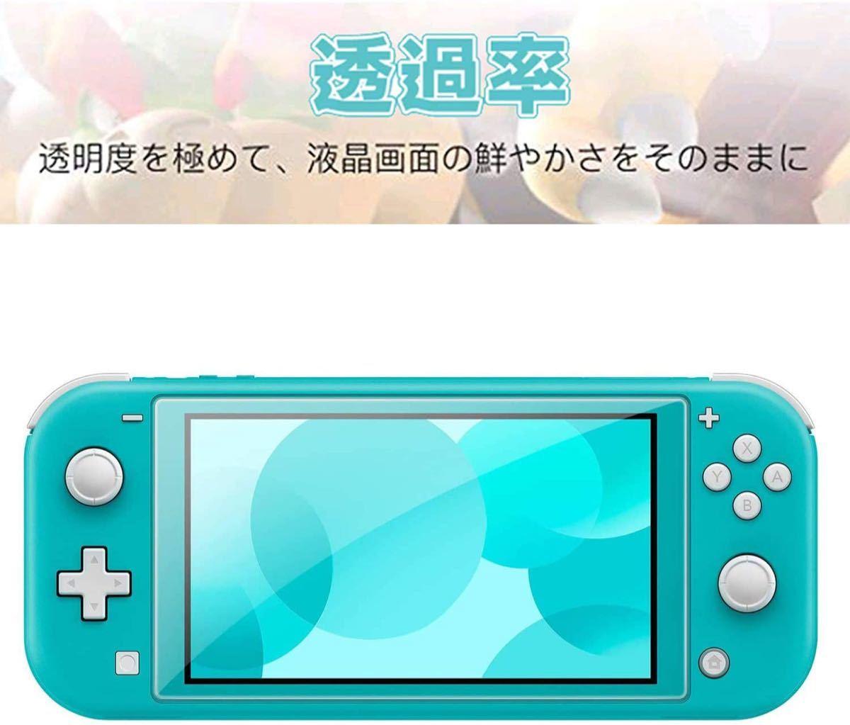 Switch Lite用 ガラスフィルム 保護フィルム 3枚入り 【ブルーライトカット】