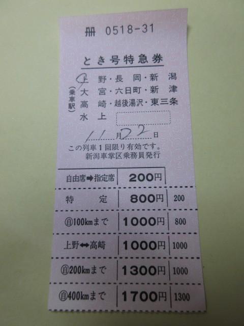 車内補充券「とき号特急券 上野→400㎞まで」 発行年不明11月22日 新潟車掌区乗務員発行_画像1