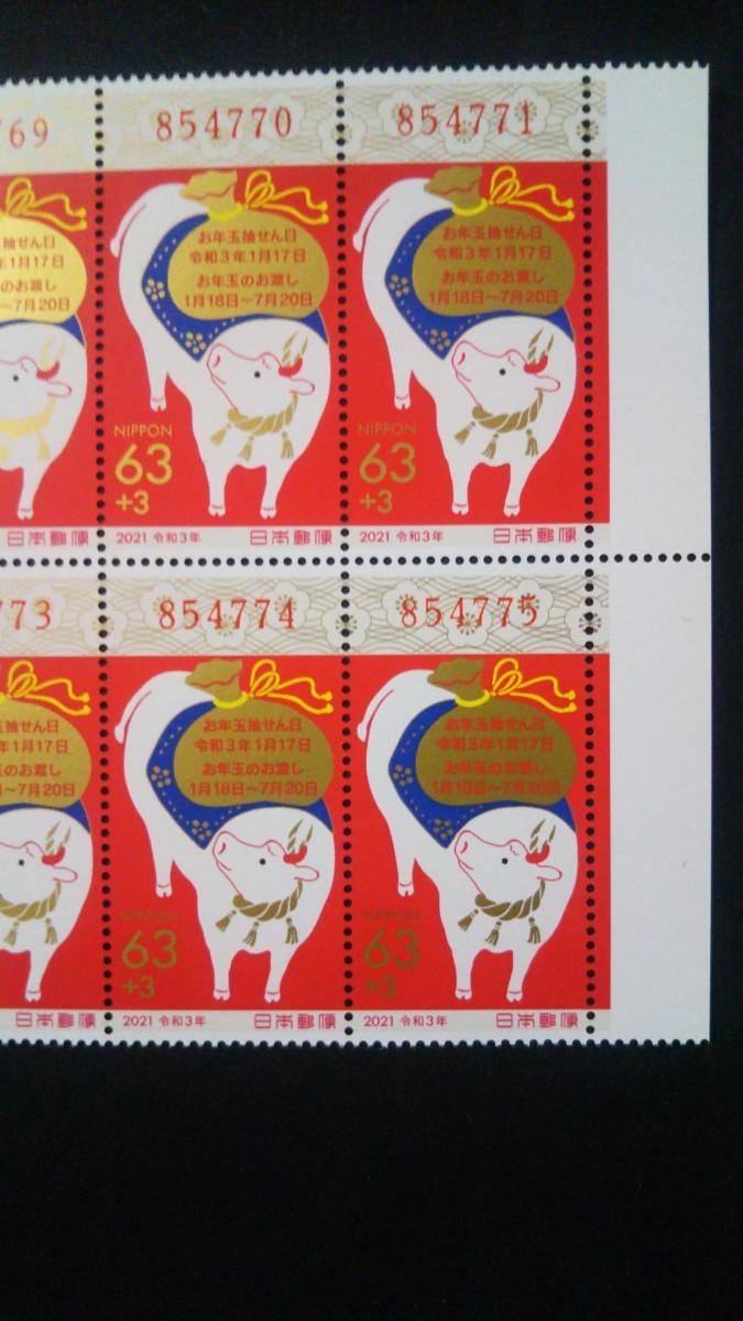 年賀切手。お年玉年賀切手。お年切手。お年玉切手シート。美品。令和3年お年玉年賀切手  63+3-  クジ付 8枚。切手。記念切手