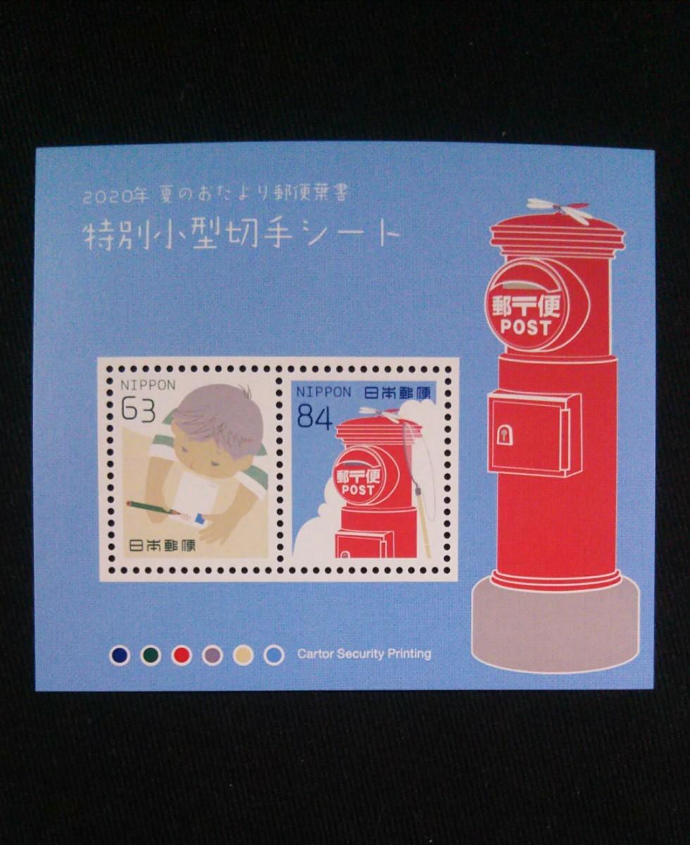 かもめーる。切手。記念切手。令和2年(2020年)。年賀切手。お年玉年賀切手。お年玉切手。お年玉切手シート。ハガキ当選切手シート。