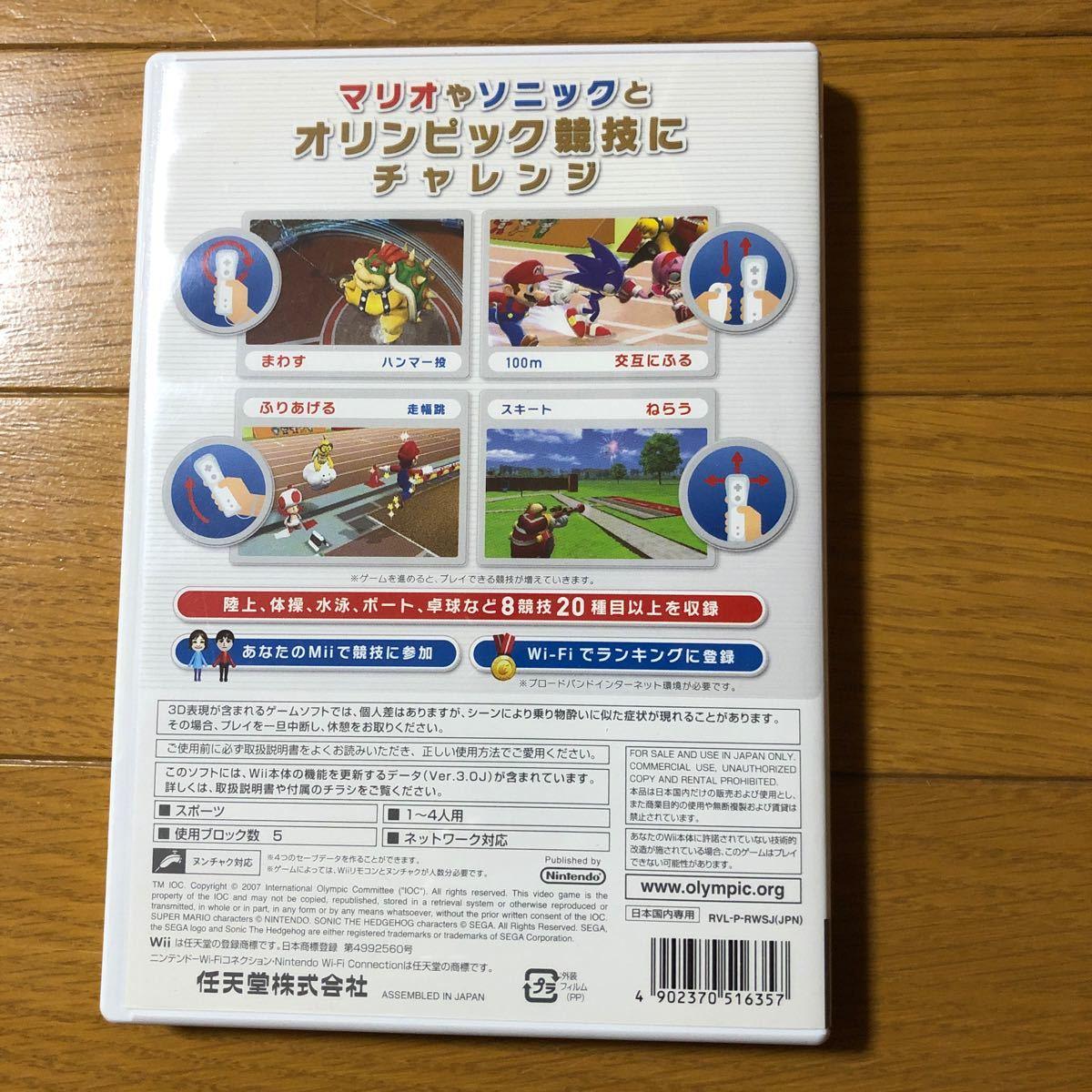 【Wii】 マリオ&ソニック AT 北京オリンピック