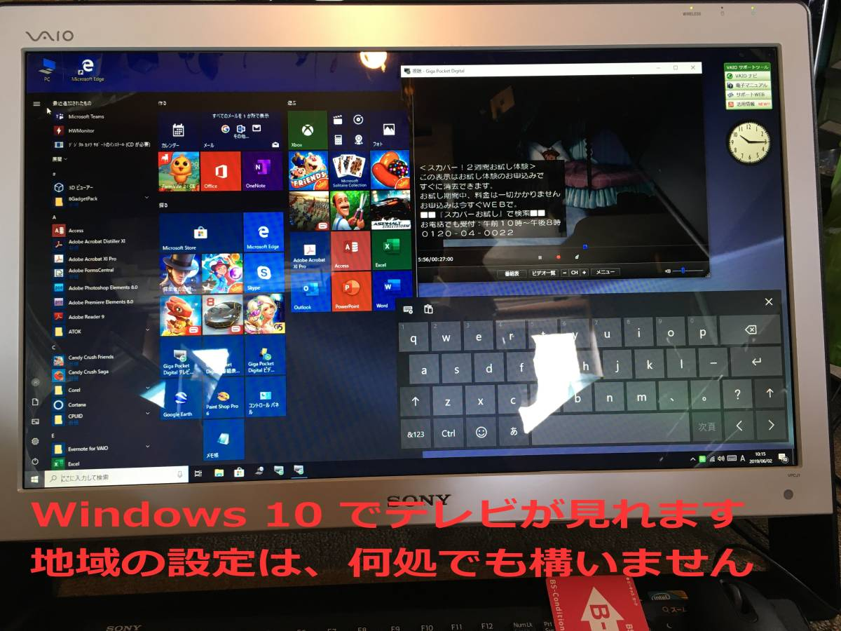 A36 Sony VAIO 綺麗VPCJ216FJ 最強Windows10Home Sony認証済でテレビ視聴で MS Office 2019 Pro i5