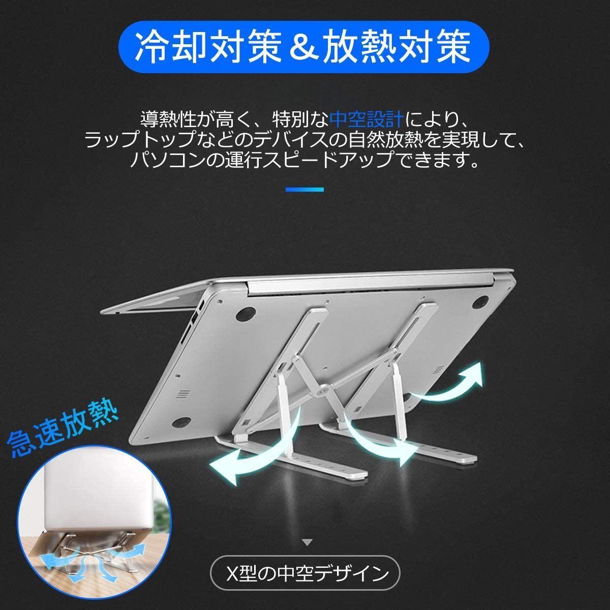 ノートパソコン スタンド 折りたたみ式 6段階角度 15.6インチまで