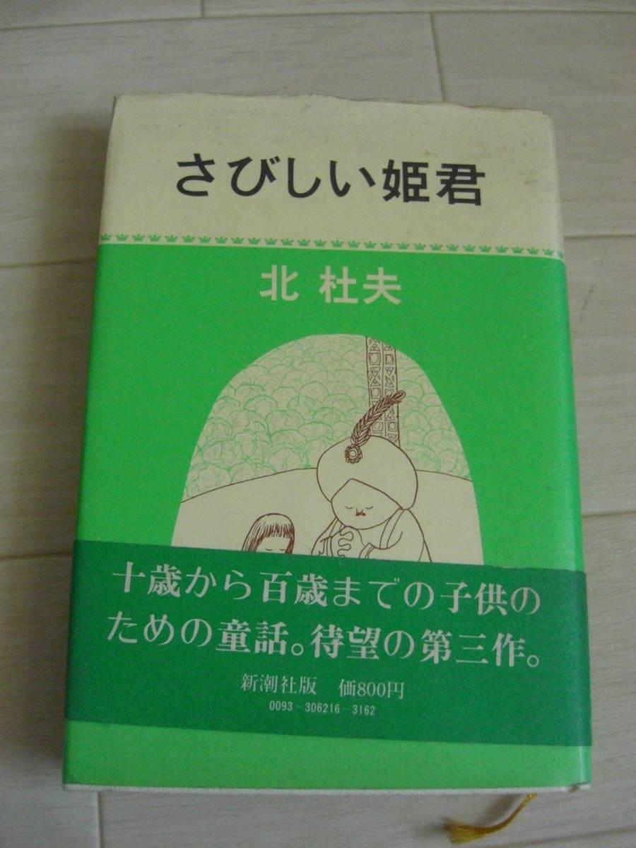 単行本ハードカバー「さびしい姫君 」北杜夫 著 、新潮社 、1977年 帯付き