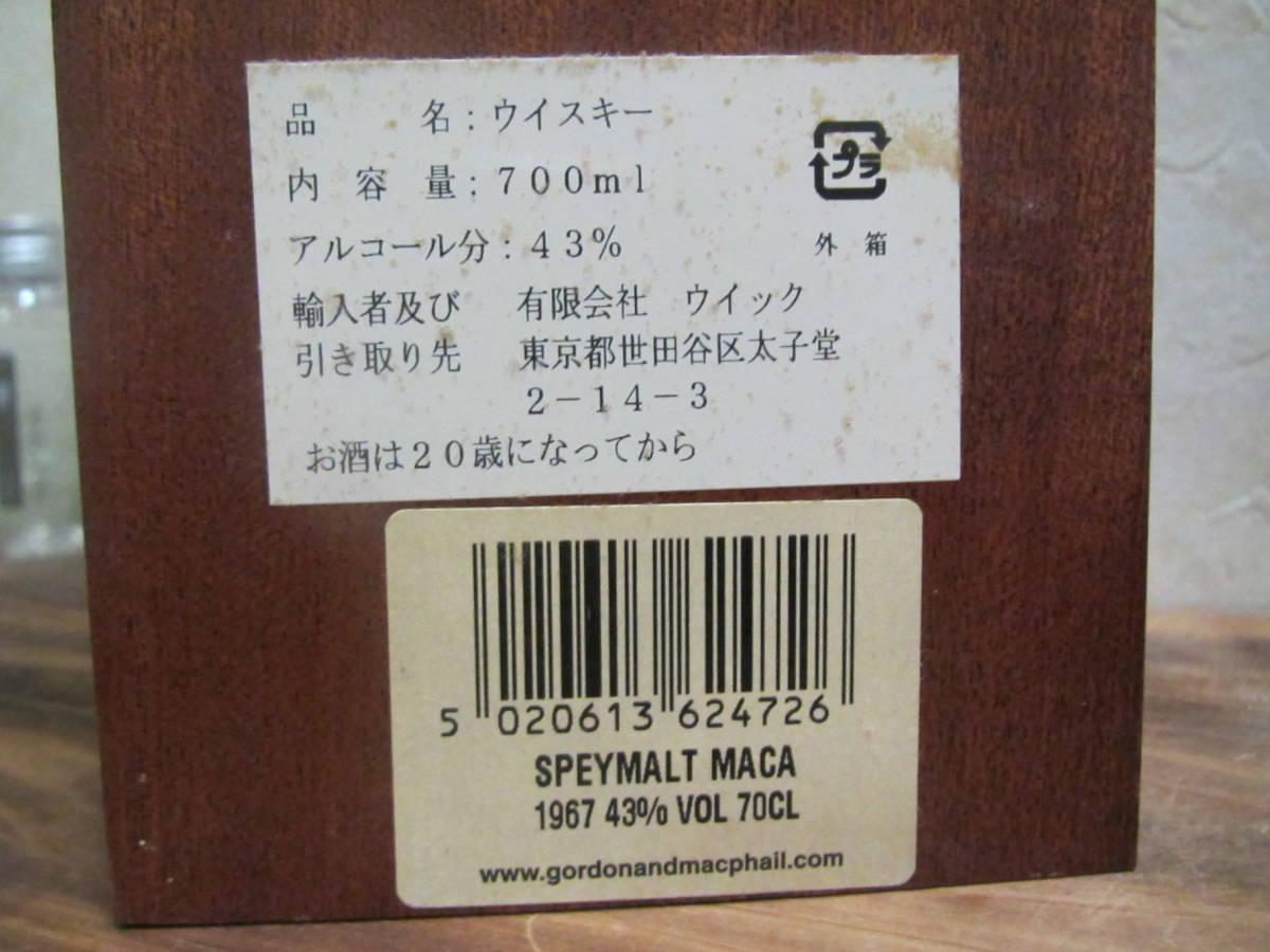 即決 マッカラン 1967-2007 40年 700ml 43% 木箱付_画像6