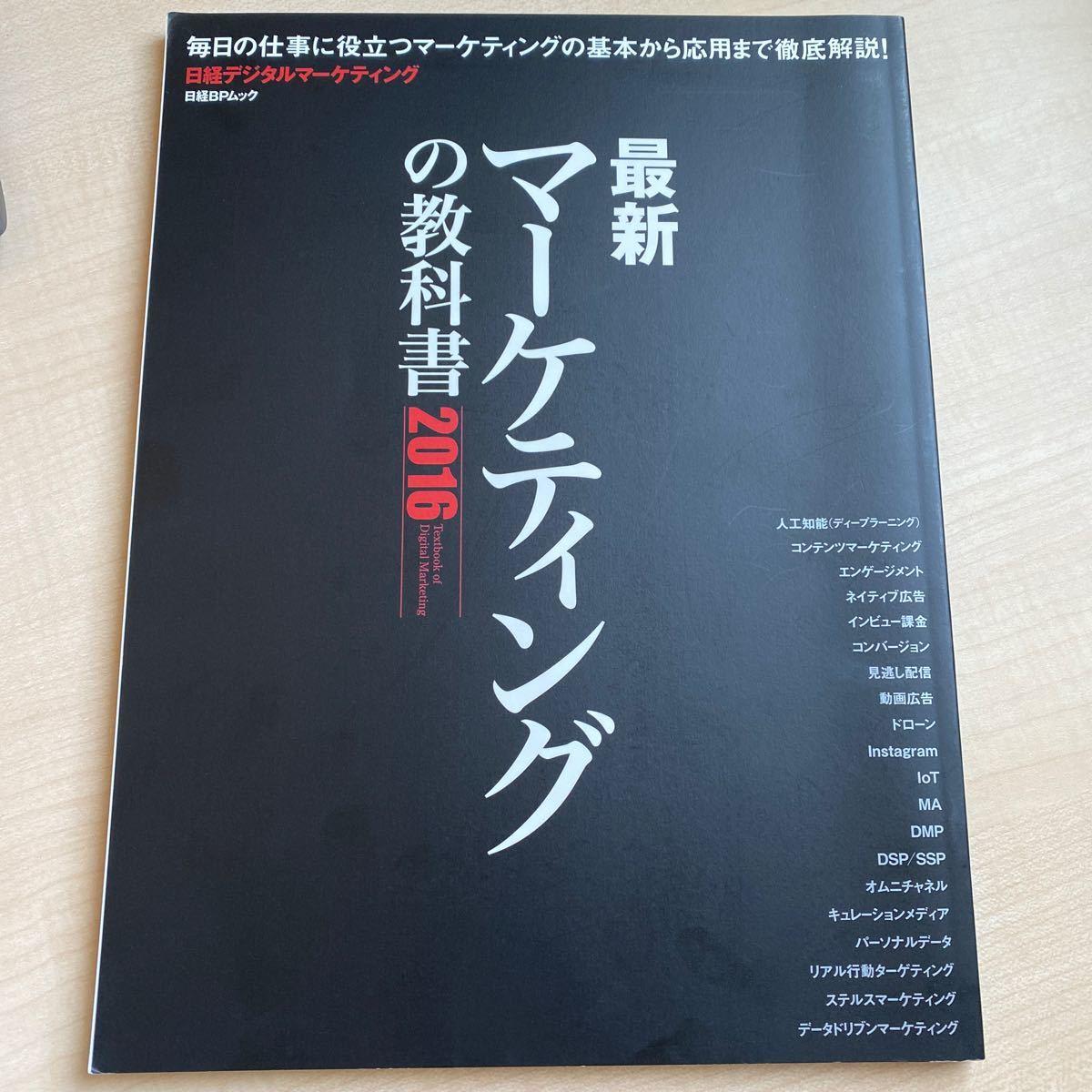 最新マーケティングの教科書 (2016) 日経BPムック/日経デジタルマーケティング (編者)