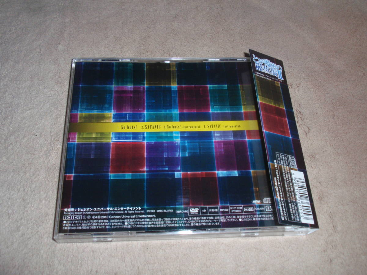 とある魔術の禁書目録II OP主題歌 初回生産限定盤DVD付 No buts! 川田まみ アニソン オープニングテーマ_画像2
