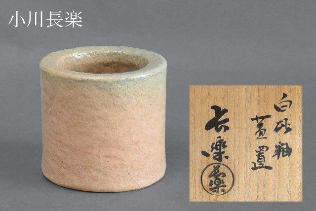 【茶】茶道具 二代 小川 長楽 作 白砂釉 蓋置