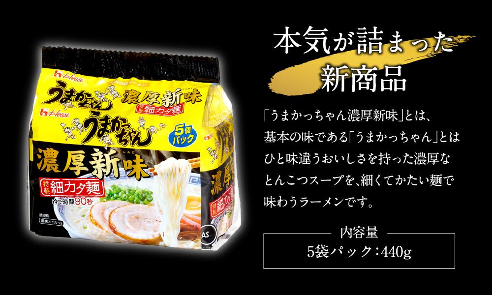 1箱買い 30食分 3999円新登場 うまかっちゃん    濃厚新味 豚骨ラーメン うまかばーい クーポン消化 ポイント消化_画像7