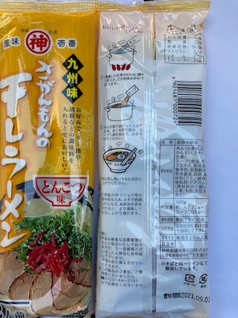 豚骨ラーメン 激レア 人気 九州味 さがんもんの干しラーメン とんこつ味 旨い40食分 ポイント消化 全国送料無料 うまかばい_画像5