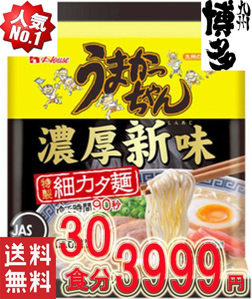 1箱買い 30食分 3999円新登場 うまかっちゃん    濃厚新味 豚骨ラーメン うまかばーい クーポン消化 ポイント消化_画像2