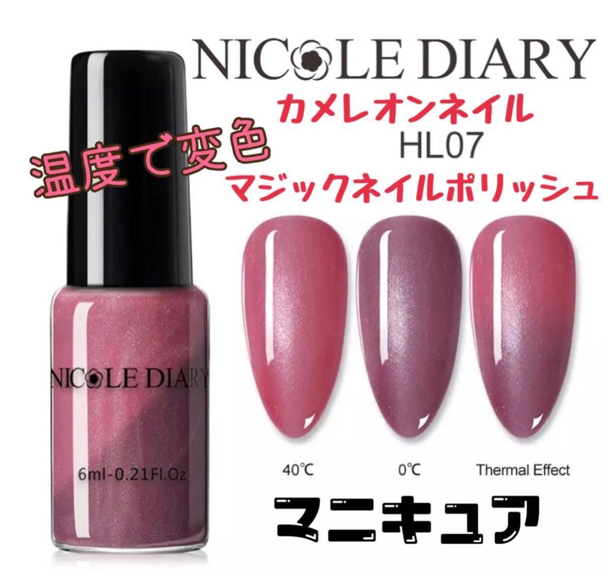 変色ネイル NICOLE DIARY マジックネイル サーマルネイルポリッシュ マニキュア HL07