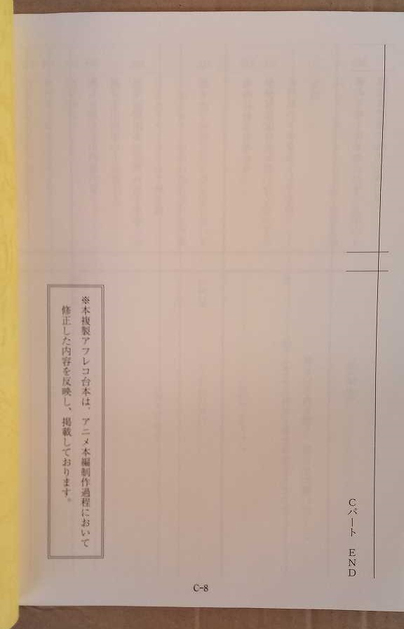 PSYCHO-PASS サイコパス 2 #1 正義の天秤 <299/300> アフレコ 台本 /アニメイト/特典/宜野座_画像3