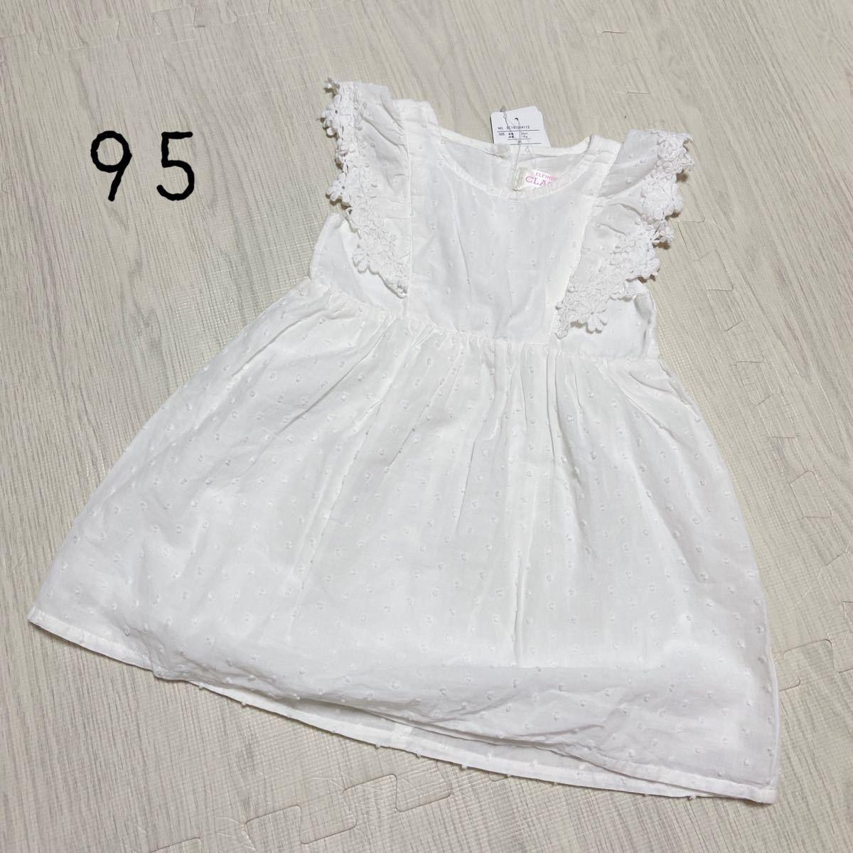 半袖ワンピース 95